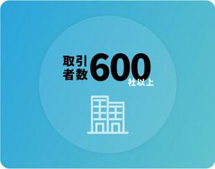 取引社数:600社以上